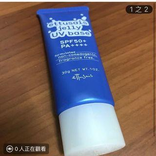 妝前修飾乳(防曬)