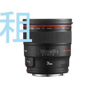 (台北/劍潭)RENT/出租 攝影鏡頭 CANON 24mm F1.4 II L 大光圈廣角鏡