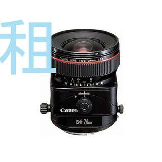 (台北/劍潭)RENT/出租 攝影鏡頭 移軸鏡 CANON 24mm F3.5 L TS-E 建築攝影/特殊角度