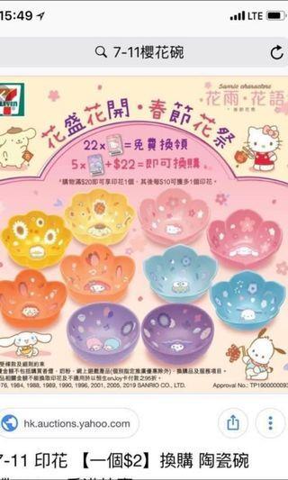 7-11櫻花碗一套送櫻花碟一隻