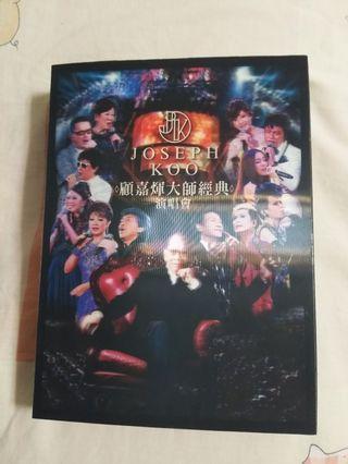 顧嘉煇大師經典演唱會 3 DVD 林子祥 謝安琪 張德蘭 葉麗儀 陳潔靈 葉振棠 鄭少秋
