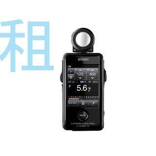 (台北/劍潭)RENT/出租 SEKONIC L-478D 外拍/棚拍/電影 專業測光表 (觸控螢幕)