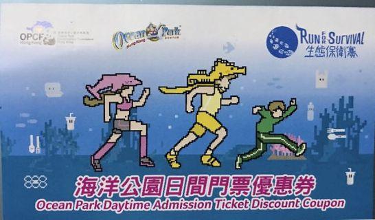 免費海洋公園日間門票優惠 ($150 飛) Free Ocean Park  Tickets Discount ($150 per ticket)