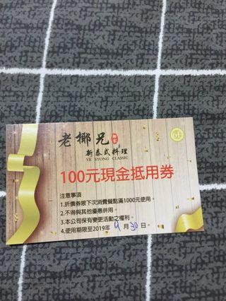 🚚 老爺兄新泰式料理100元折價券