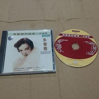 李香蘭 流星歲月精華 珍藏版 CD 95新 十一
