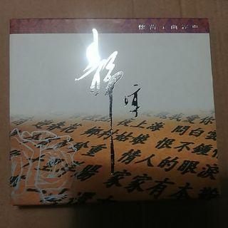 靜婷 懷舊金曲經典 套裝 2CD 95新 十三