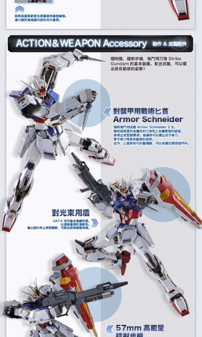 (預訂 2020年1月 行貨) Metal Build Strike Gundam 突擊高達 Diecast 合金 Gundam Seed Destiny (100%新 from Bandai HK 港魂) BANDAI Mobile Suit