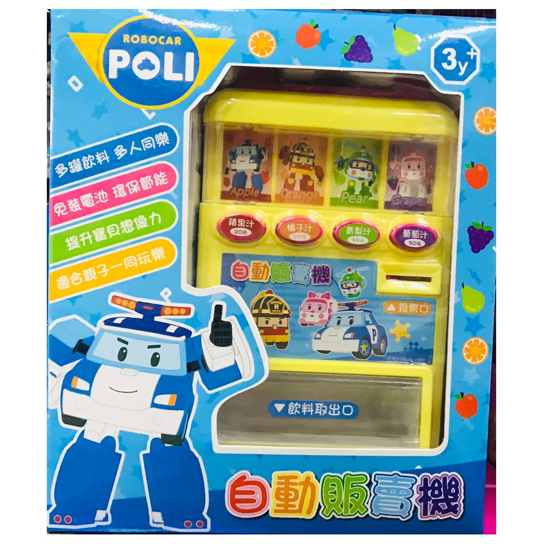 POLI 波力 自動販賣機 智博