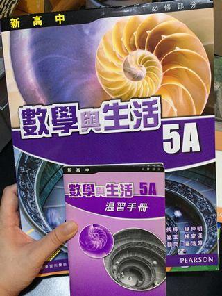 培生 數學與生活 5A