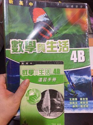 培生 數學與生活 4B