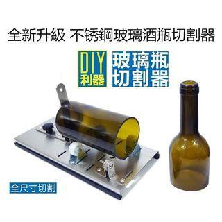 🚚 ㊝玻璃瓶切割工具專業玻璃切瓶機DIY切割工具機玻璃酒瓶切割器酒瓶切割 酒瓶