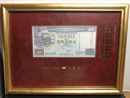 (自由出價)匯豐紀念品_香港特區成立紀念$20紙幣鏡框