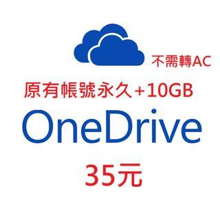 [10分鐘內完成] 永久One Drive +10GB!!