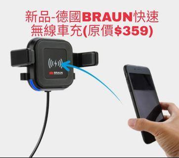 BRAUN WC10 Qi 手機快速無線車載充電器(低至六折出售)