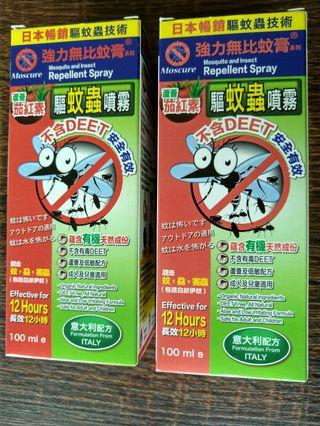 Mosquito and Insect Repellent Spray (Natural, deet free)