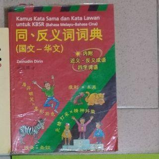 Chinese-Malay Dictionary