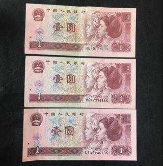 中國人民銀行1996年1元 品相如圖三張