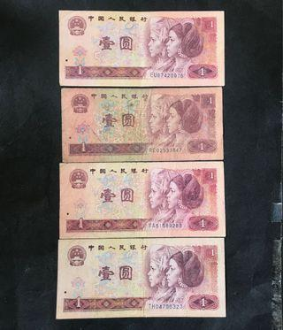 中國人民銀行1980年三張96年1張品相如圖4張一組