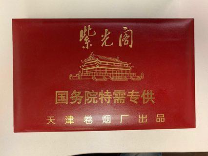 紫光閣 專供「國務院」煙盒禮盒套裝