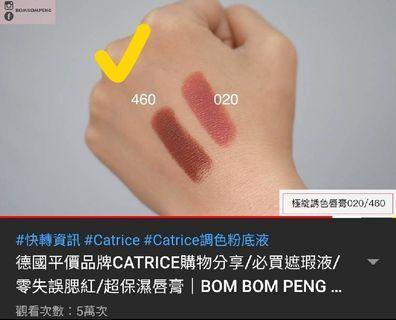 🚚 CATRICE 唇膏 460號 土色