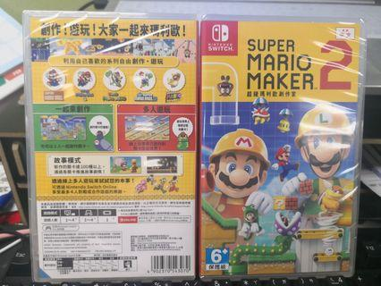 NS Super Mario Maker 2 超級瑪利歐創作家 2 中文版