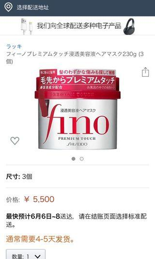 日本SHISEIDO資生堂 FINO 護髮膜X3