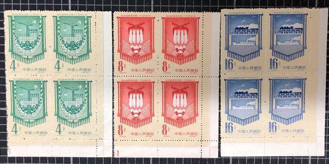 中國郵票C45-勝利超額完成第一個五年計劃角位四方連