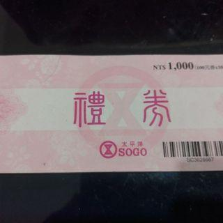 Sogo禮券一千元