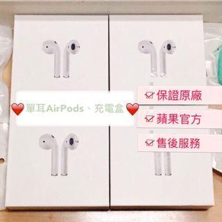 Aipods單賣右耳全新(二代)