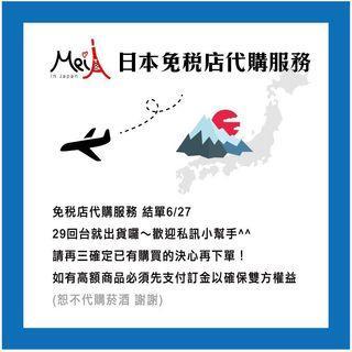 日本免稅店代購服務