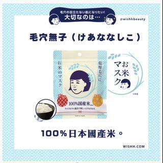 100%日本🇯🇵國產 Keana Rice Mask 毛穴撫子 日本國產米面膜