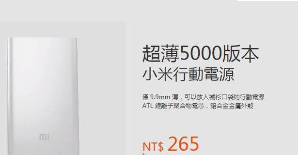 小米行動電源 超薄5000版本