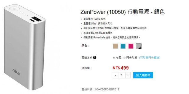 🚚 Asus ZenPower (10050) 行動電源 - 銀色