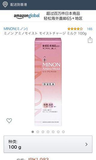 MINON氨基酸保濕乳液(MINON)