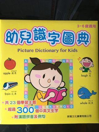 幼兒譜字圖典Picture Dictionary for Kids(新雅)