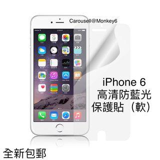iPhone 6 高清防藍光保護貼(軟)Screen Protector Sticker