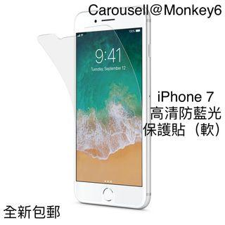 iPhone 7 高清防藍光保護貼(軟)Screen Protector Sticker