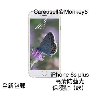 iPhone 6s plus 高清防藍光保護貼(軟)Screen Protector Sticker
