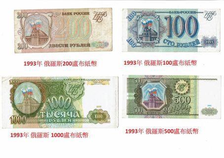1993年 俄羅斯盧布紙幣