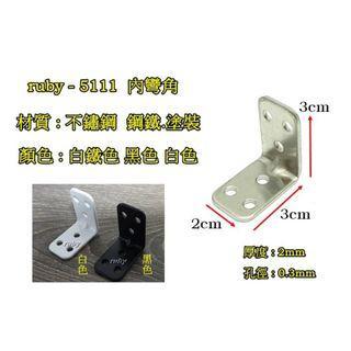 🚚 ruby-5111 內彎角 內角鐵 固定鐵片 固定片 加強 補強 L型固定片