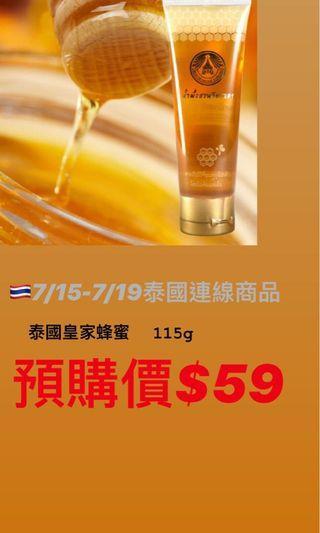 🇹🇭泰國皇家蜂蜜115g