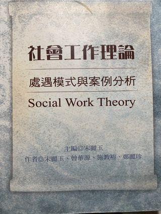 社會工作理論 處遇模式與案例分析