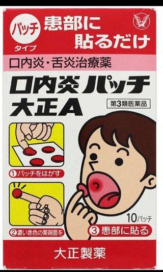 日本大正口內炎貼 飛滋貼全新