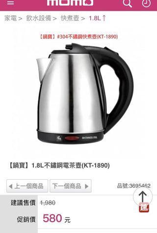 🚚 全新鍋寶304不鏽鋼快煮壺1.8升(未拆封)