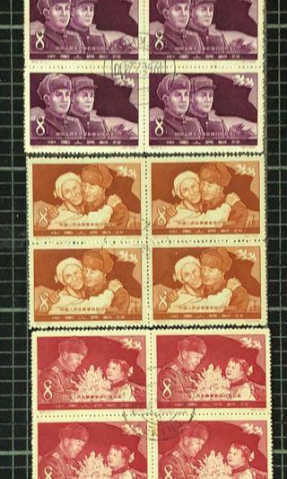 中國郵票C57中國人民志願軍凱旋歸國纪念郵票四方連蓋銷票