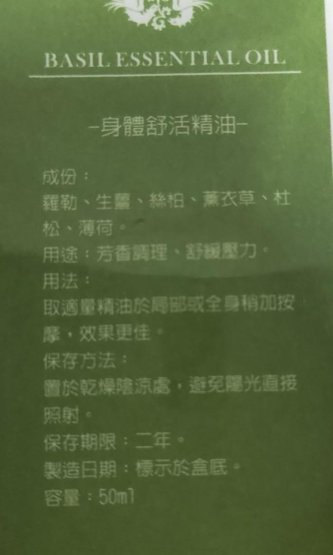 中妘五行精油系列
