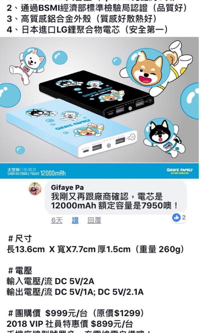 全新 Gifaye Family行動電源(黑)