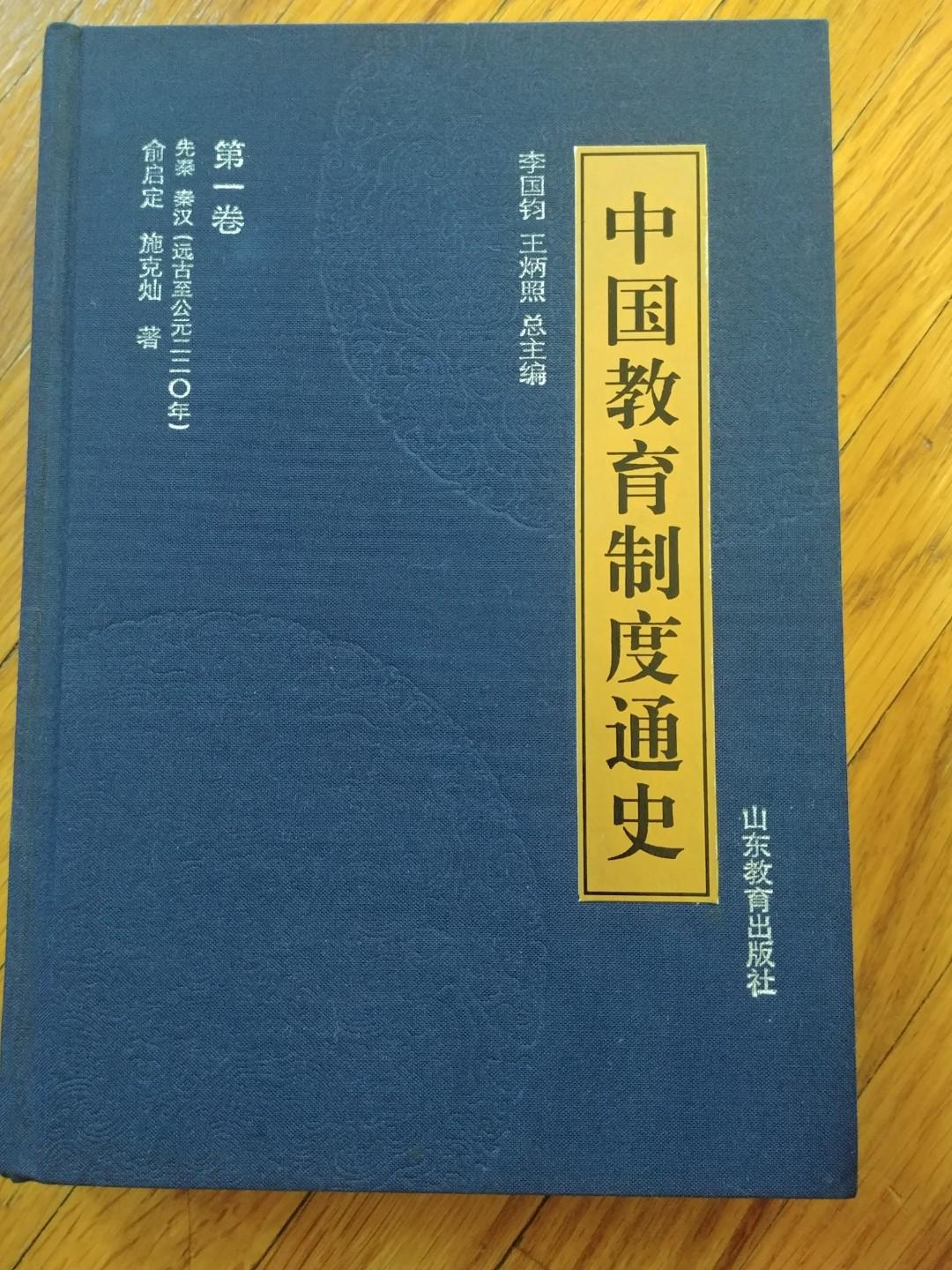 History of Chinese Education System (8 volumes, complete)