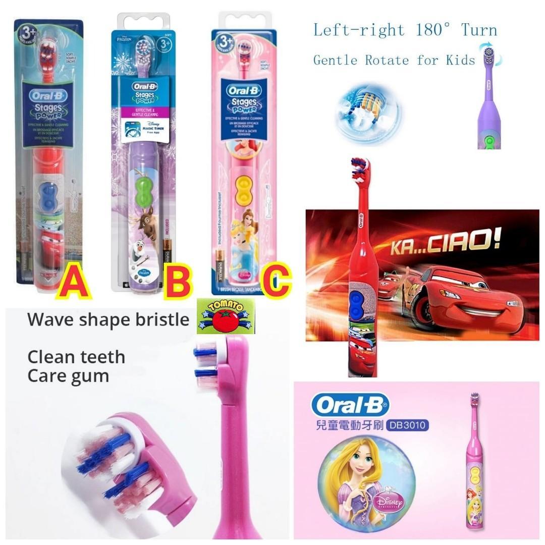 🦷百靈牌Oral-B乾電式電動牙刷🦷📲(兒童款💗可配合App使用)