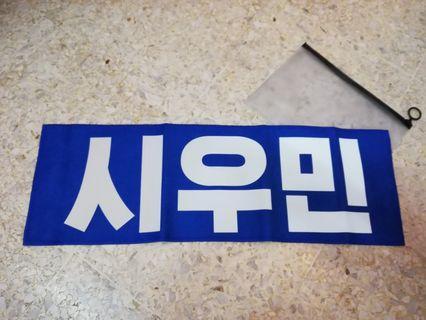 [WTS] EXO Xiumin Mandoonet Slogan
